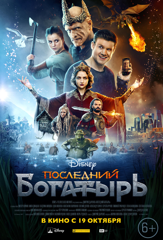 Все новые российские фильмы 2017 год