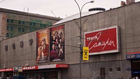 Театральная афиша театр сатиры москва кино в сморгони афиша