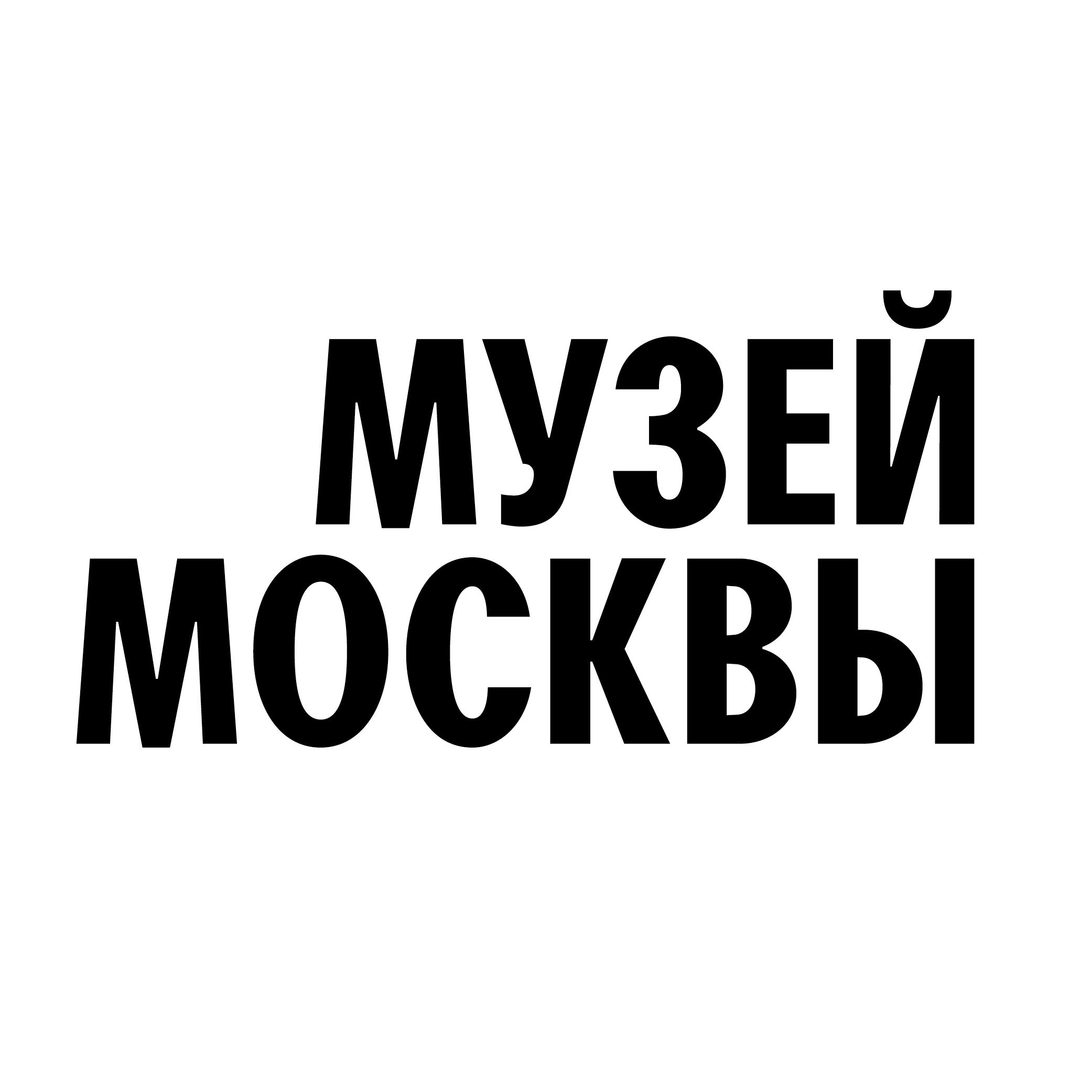 Афиша москвы театры выставки музеи потеряли билеты на концерт что делать