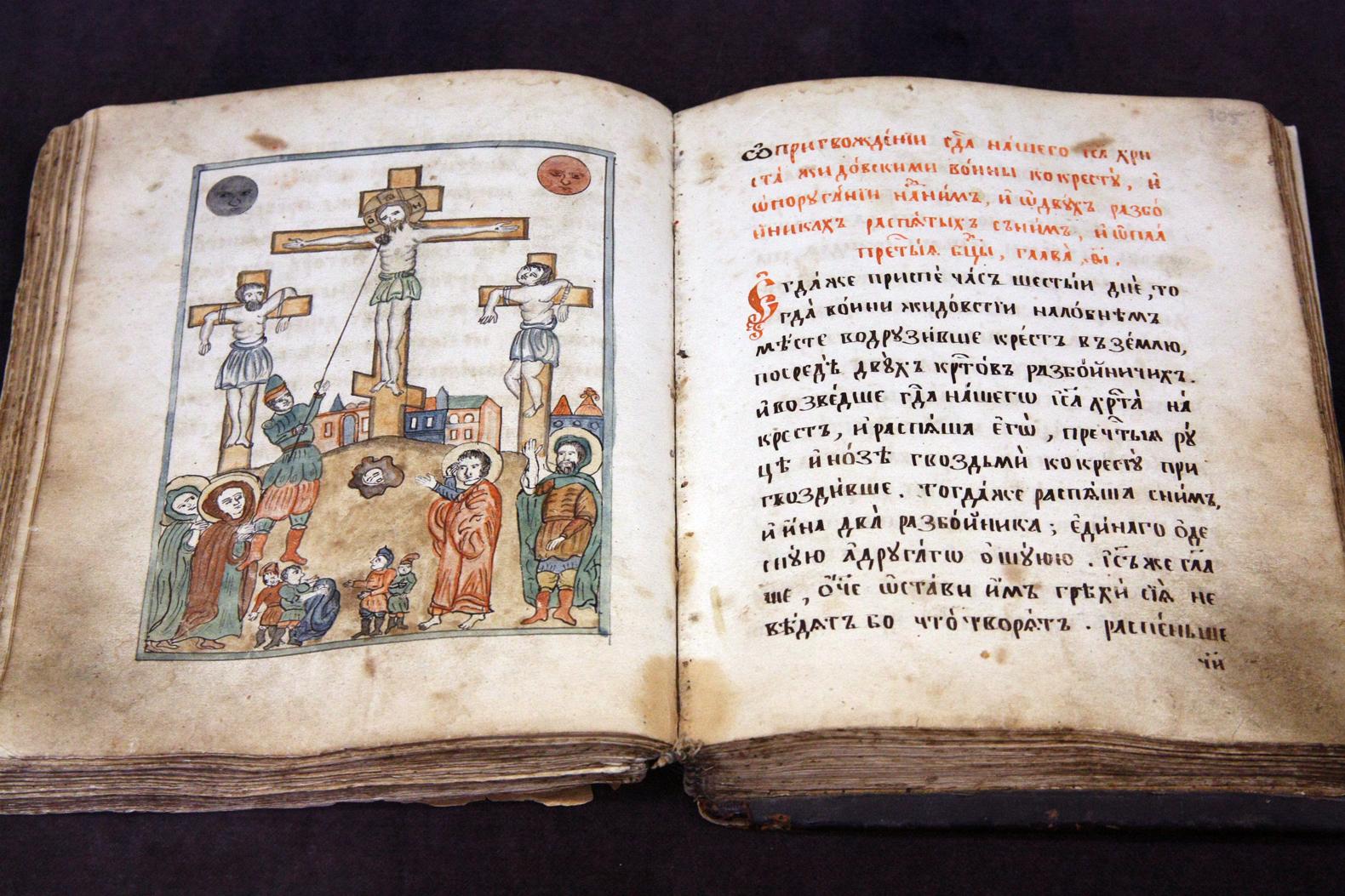 Свет дневной есть слово книжное. Книжно-рукописная традиция старообрядцев Урала