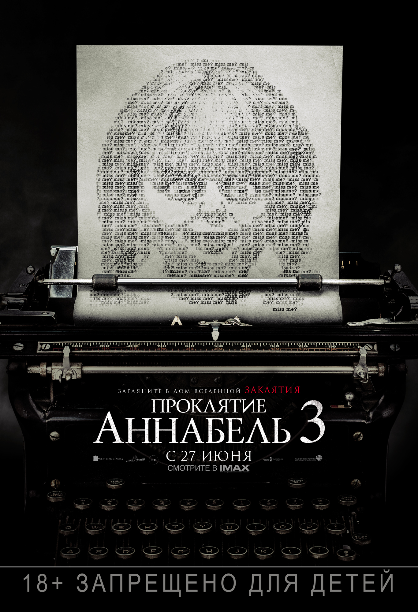 Проклятие Аннабель-3