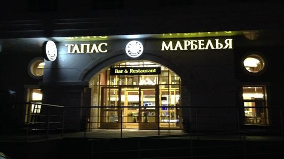 Ресторан Тапас Марбелья. Москва Ломоносовский просп., 25, корп. 1